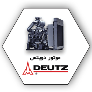 Deutz-موتوردیزل