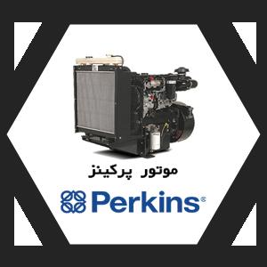 پرکینز-موتور-دیزل