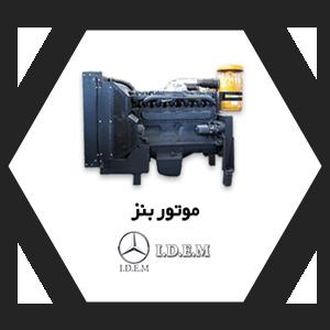 موتور-دیزل-بنز-diesel-engine-benz