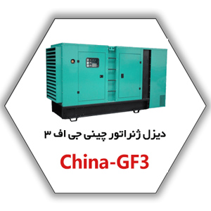 china-gf3