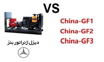 مقایسه دیزل ژنراتور بنز-چینی
