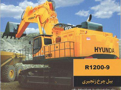 بیل-مکانیکی-چرخ-زنجیری-هیوندا-R1200LC-9