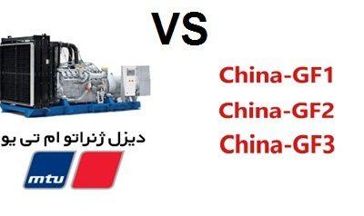 مقایسه دیزل ژنراتور چینی ام تی یو